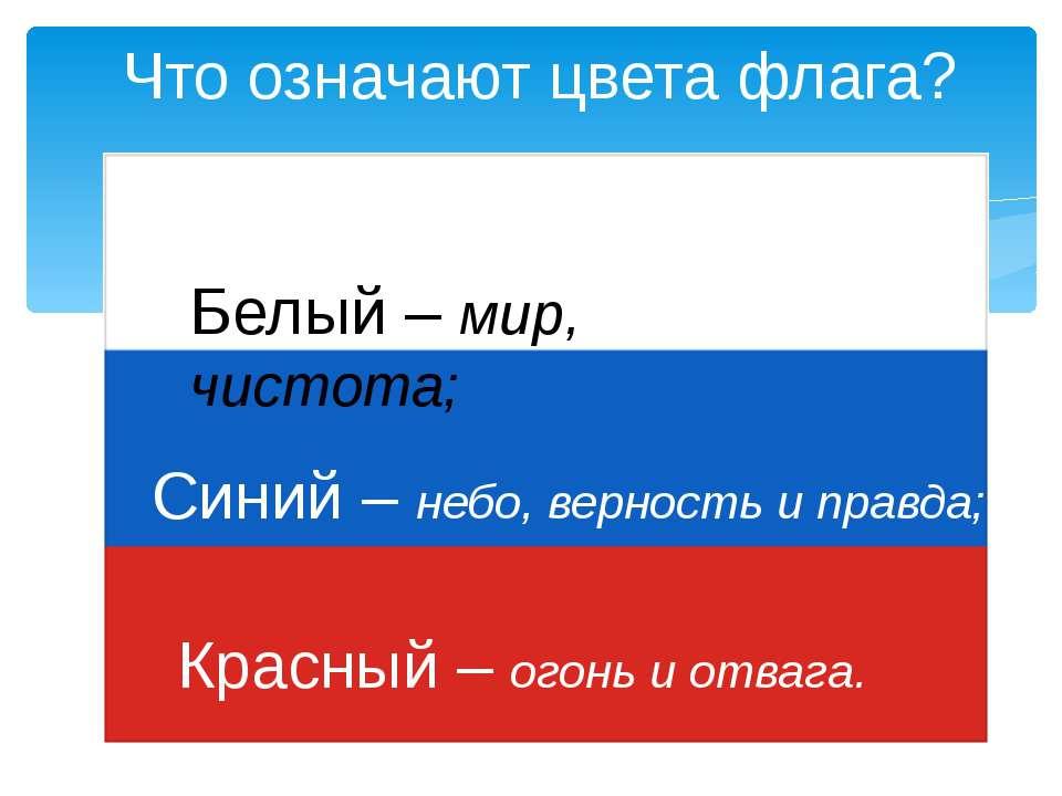 Цвет российского флага что означает