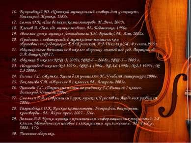 Булучевский Ю. «Краткий музыкальный словарь для учащихся», Ленинград, Музыка,...