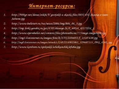 Интернет-ресурсы: http://900igr.net/datas/stikhi/V-gostjakh-u-skazki.files/00...