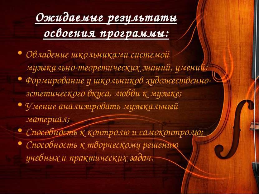 Ожидаемые результаты освоения программы: Овладение школьниками системой музык...