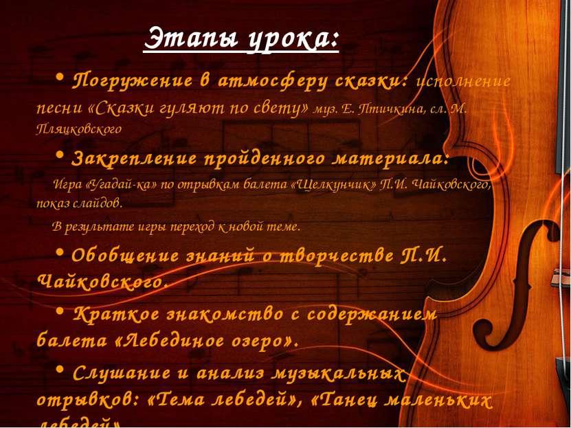 Этапы урока: Погружение в атмосферу сказки: исполнение песни «Сказки гуляют п...