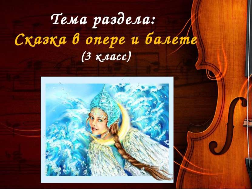 Тема раздела: Сказка в опере и балете (3 класс)