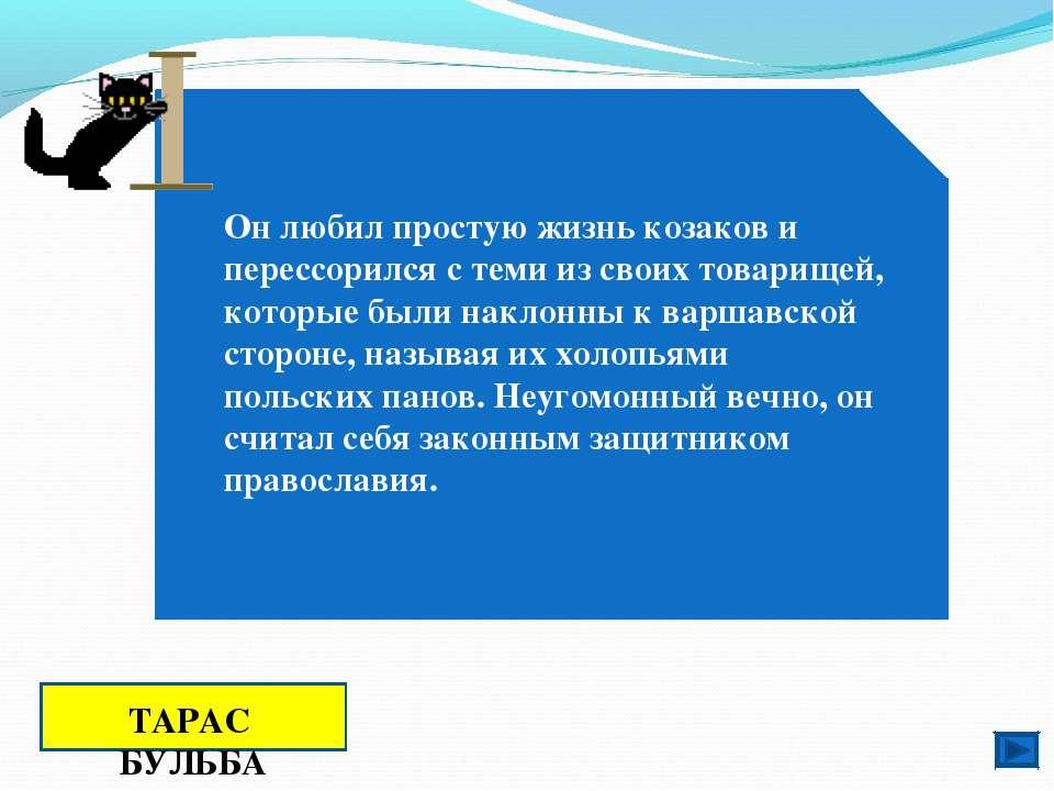 Он любил простую жизнь козаков и перессорился с теми из своих товарищей, кото...