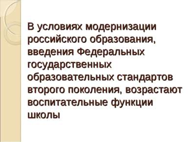 В условиях модернизации российского образования, введения Федеральных государ...