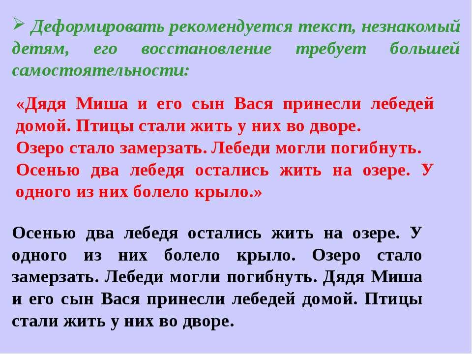 «Дядя Миша и его сын Вася принесли лебедей домой. Птицы стали жить у них во д...