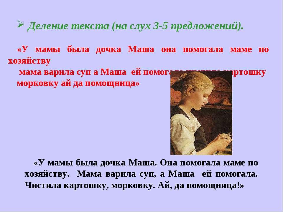 Деление текста (на слух 3-5 предложений). «У мамы была дочка Маша она помогал...