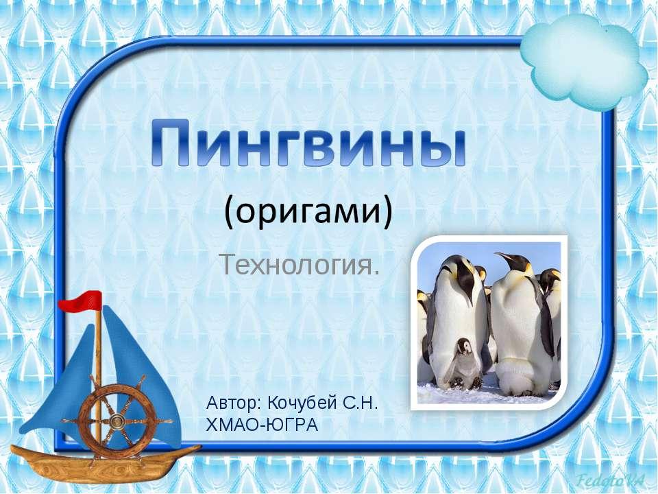 Технология. Автор: Кочубей С.Н. ХМАО-ЮГРА