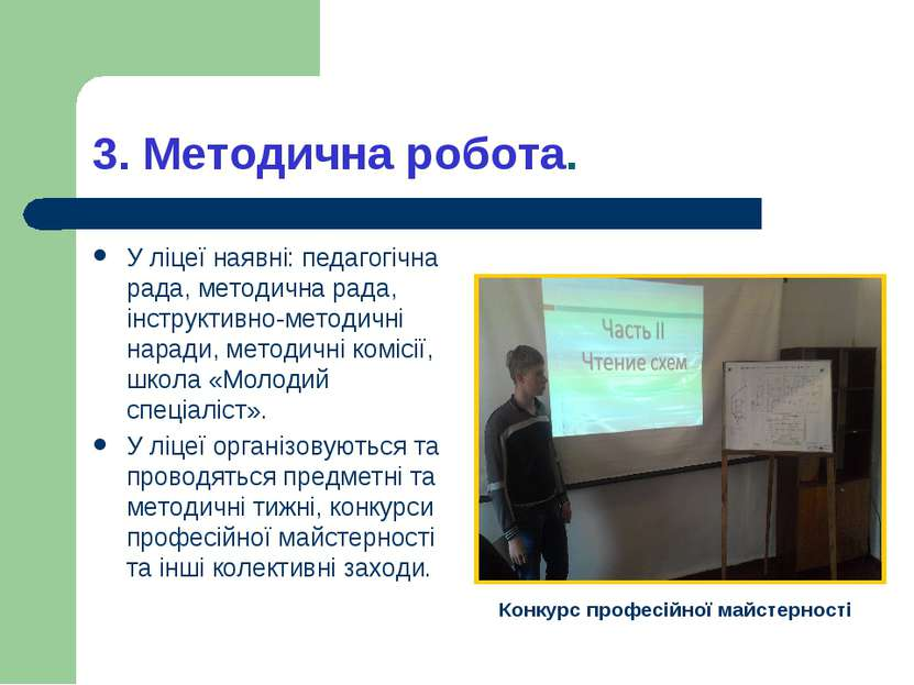3. Методична робота. У ліцеї наявні: педагогічна рада, методична рада, інстру...