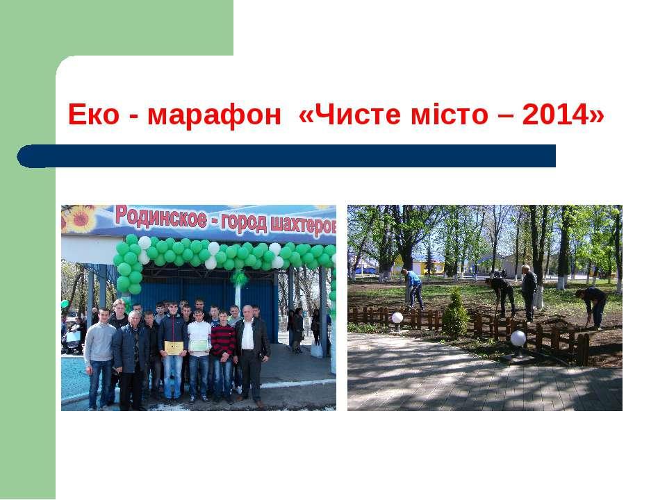 Еко - марафон «Чисте місто – 2014»