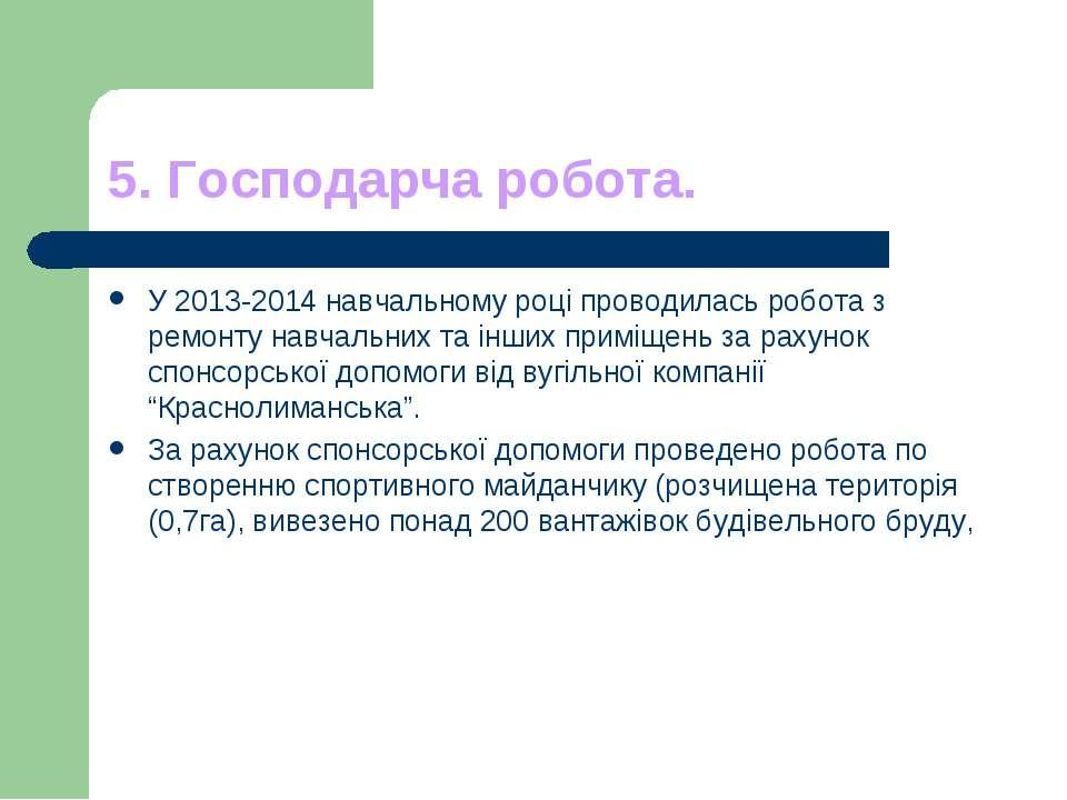 5. Господарча робота. У 2013-2014 навчальному році проводилась робота з ремон...