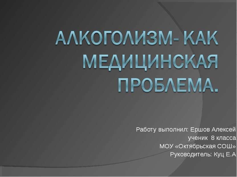 Работу выполнил: Ершов Алексей ученик 8 класса МОУ «Октябрьская СОШ» Руководи...