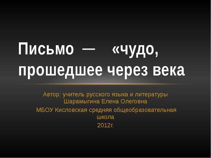 Автор: учитель русского языка и литературы Шарамыгина Елена Олеговна МБОУ Кис...