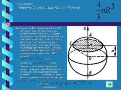 Объём шара Теорема. Объём шара радиуса R равен . Доказательство. Рассмотрим ш...