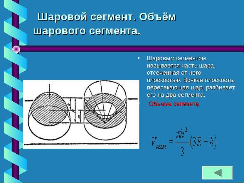 Шаровой сегмент. Объём шарового сегмента. Шаровым сегментом называется часть ...