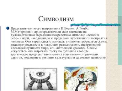 Символизм Представители этого направления П.Верлен, А.Рембо, М.Метерлинк и др...
