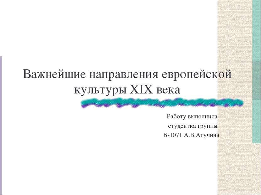 Важнейшие направления европейской культуры XIX века Работу выполнила студентк...