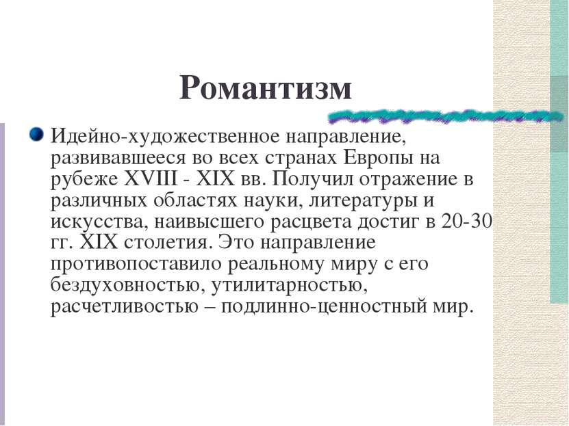 Романтизм Идейно-художественное направление, развивавшееся во всех странах Ев...