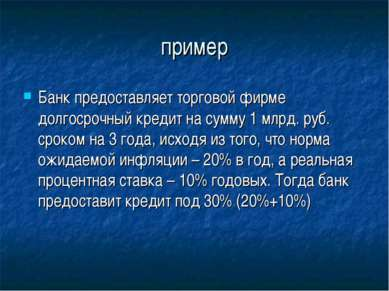 пример Банк предоставляет торговой фирме долгосрочный кредит на сумму 1 млрд....