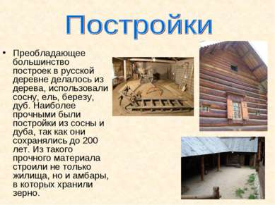Преобладающее большинство построек в русской деревне делалось из дерева, испо...