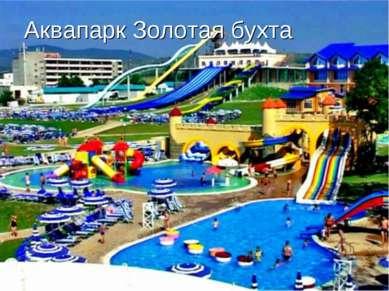 Аквапарк Золотая бухта