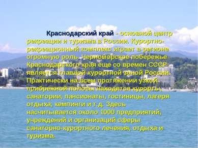 Краснодарский край - основной центр рекреации и туризма в России. Курортно-ре...