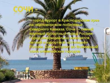 — город-курорт в Краснодарском крае на черноморском побережье Северного Кавка...