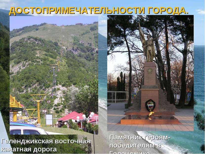 ДОСТОПРИМЕЧАТЕЛЬНОСТИ ГОРОДА. Геленджикская восточная канатная дорога Памятни...