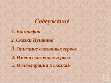 Содержание 1. Биография 2. Сказки Пушкина 3. Описание сказочных героев 4. Име...