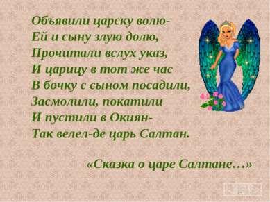 Объявили царску волю- Ей и сыну злую долю, Прочитали вслух указ, И царицу в т...