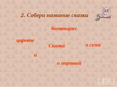 2. Собери название сказки царевне Сказка о мертвой и о семи богатырях
