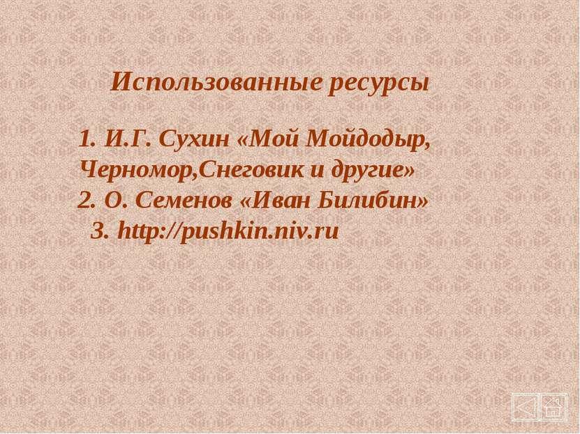 1. И.Г. Сухин «Мой Мойдодыр, Черномор,Снеговик и другие» 2. О. Семенов «Иван ...