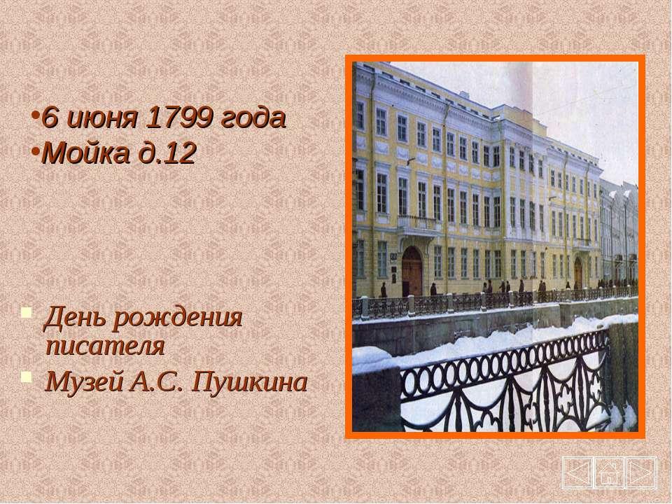 День рождения писателя Музей А.С. Пушкина 6 июня 1799 года Мойка д.12