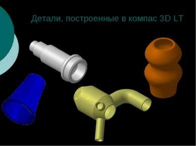 Детали, построенные в компас 3D LT
