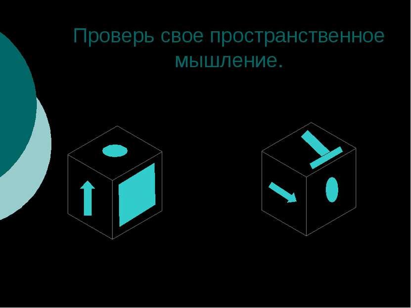 Проверь свое пространственное мышление. Принадлежит ли пара изображений одном...
