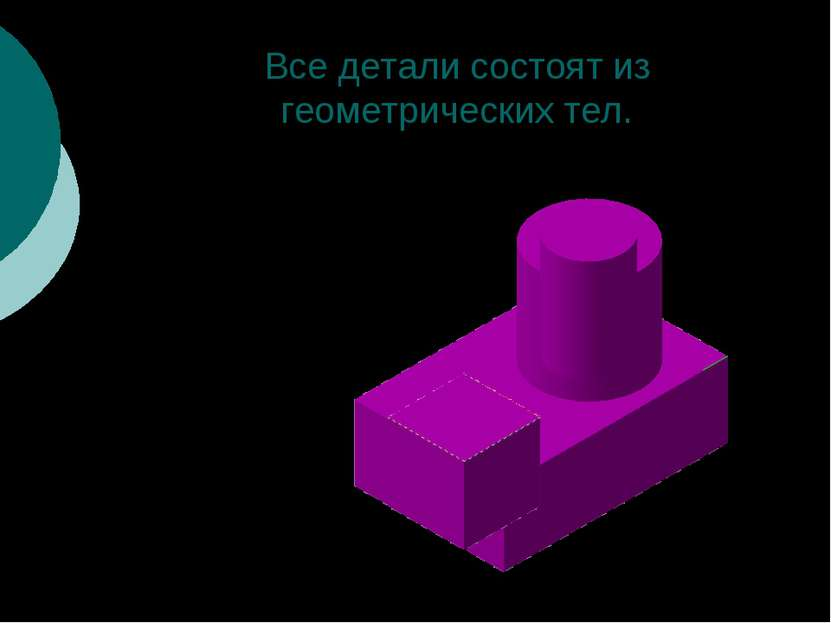 Все детали состоят из геометрических тел.