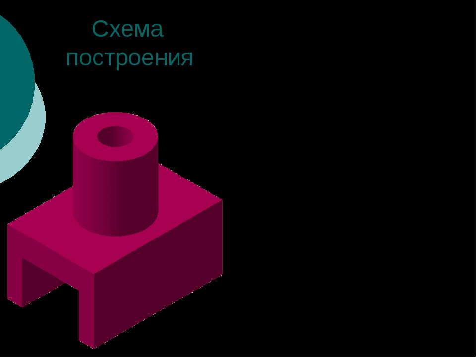 Построить призму. Прямоугольник с вершиной в начале координат, высотой 60 мм ...