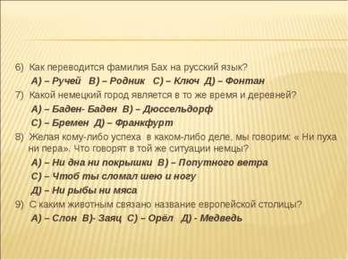 6) Как переводится фамилия Бах на русский язык? А) – Ручей В) – Родник С) – К...