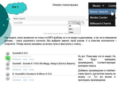 Шаг 2 Начнем с поиска музыки. Как видите, поиск возможен не только по MP3 фай...