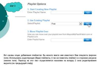 Шаг 3 Вот каковы опции добавления плейлистов: Вы можете ввести имя известного...