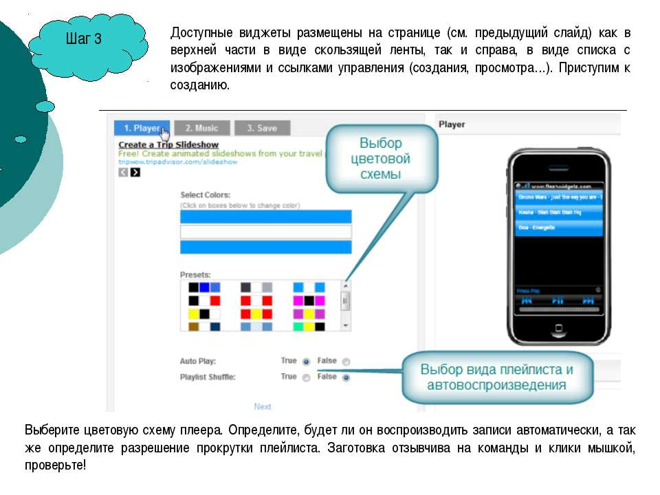 Шаг 3 Доступные виджеты размещены на странице (см. предыдущий слайд) как в ве...