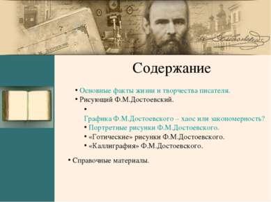 Содержание Основные факты жизни и творчества писателя. Рисующий Ф.М.Достоевск...