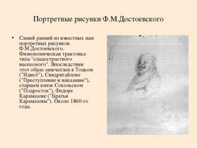Портретные рисунки Ф.М.Достоевского Самый ранний из известных нам портретных ...