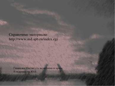 Справочные материалы: http://www.md.spb.ru/index.cgi Гимназия Института эконо...