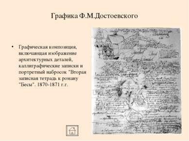 Графика Ф.М.Достоевского Графическая композиция, включающая изображение архит...