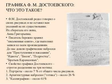ГРАФИКА Ф. М. ДОСТОЕВСКОГО: ЧТО ЭТО ТАКОЕ? Ф.М. Достоевский редко говорил о с...