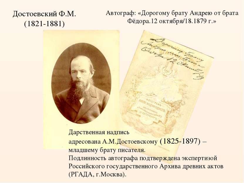 Достоевский Ф.М. (1821-1881) Автограф: «Дорогому брату Андрею от брата Фёдора...