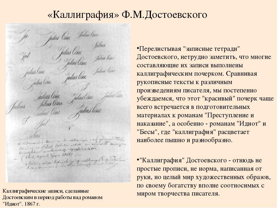 """Перелистывая """"записные тетради"""" Достоевского, нетрудно заметить, что многие с..."""