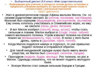 Выборочный диктант (5-6 класс «Имя существительное) Информация для учителя: в...