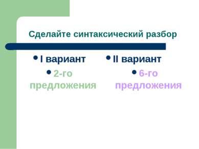 Сделайте синтаксический разбор I вариант 2-го предложения II вариант 6-го пре...