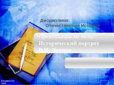 Презентация на тему: Исторический портрет В.И. Ленина Владивосток 2009 Дисцип...